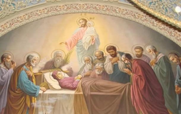 Сегодня празднуется Успение Пресвятой Богородицы