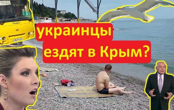 Ездят ли украинцы отдыхать в Крым?