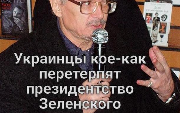 Лимонов предрёк Зеленскому короткую политическую карьеру