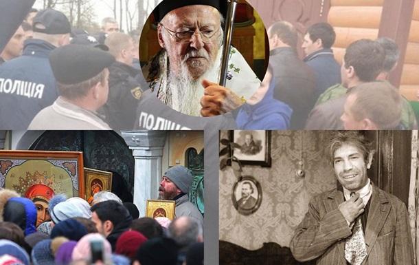 Православний гамбіт турецького патріарха. ( III частина)