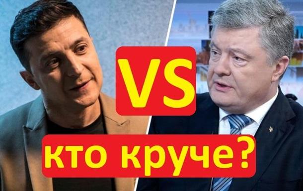 Зеленский или Порошенко - украинцы сказали кто лучше