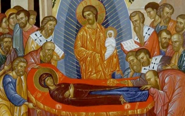 Успіння Божої Матері: свято чи трагедія?
