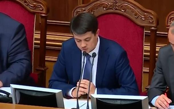 В ВР объявили создание монокоалиции Слуги народа