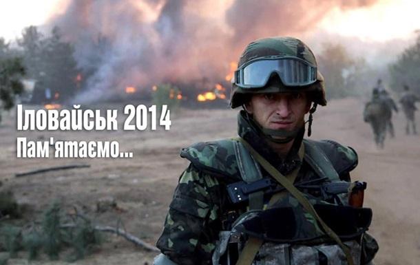 Страшный день в истории Украины