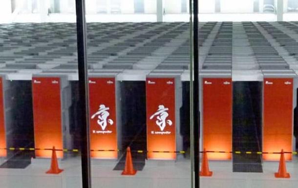 Відомий суперкомп ютер К припинив роботу