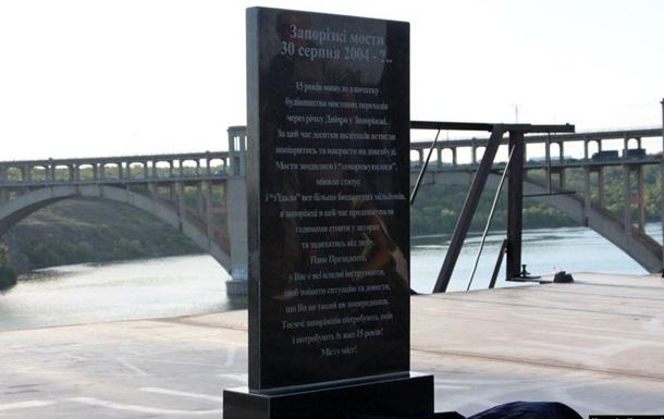 У Запоріжжі встановили пам ятник мостам-недобудовам