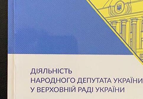 Украинских депутатов обязали работать по американской методичке