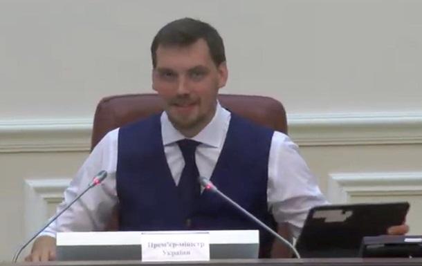 Гончарук закрив засідання уряду для преси
