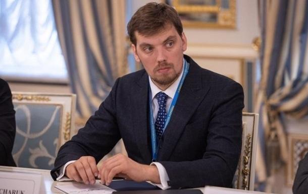 Гончарук назвал первое решение нового Кабмина