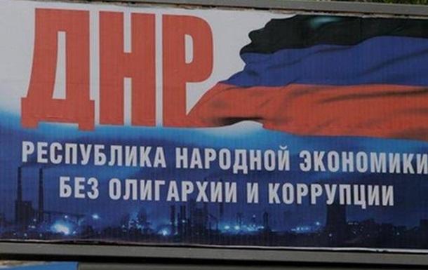 Почему повысили плату за ЖКХ в ДНР