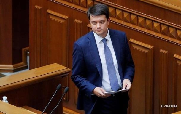 Закон про скасування недоторканності прийнятий без порушень - Разумков