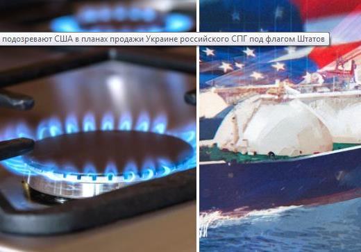 Варшава будет «толкать» Киеву российский газ под видом американского СПГ