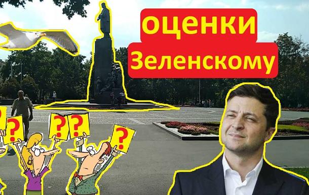 Украинцы откровенно оценили Зеленского как Президента