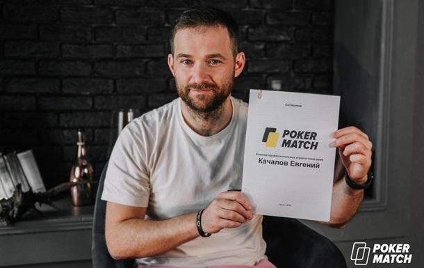 Евгений Качалов стал амбассадором PokerMatch