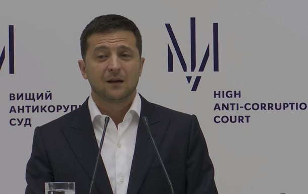 Зеленський і Рябошапка  запустили  Антикорсуд