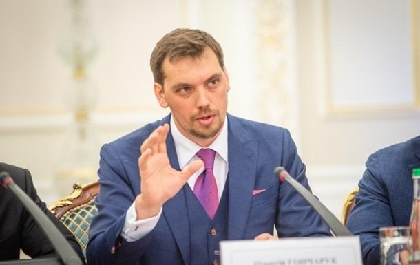 Гончарук назвав топ-п ять завдань на посаді прем єра
