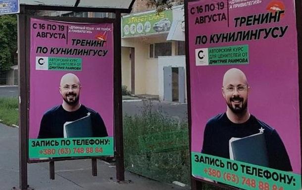 Советником министра здравоохранения Украины стал мастер-куни