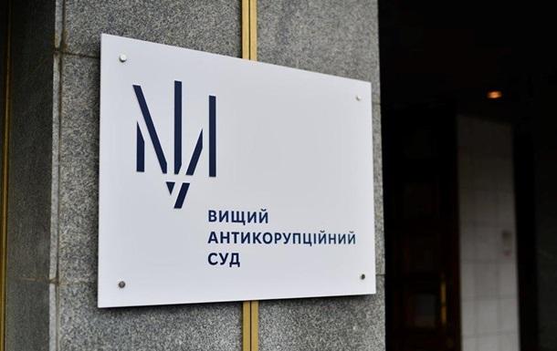 Антикорупційний суд відзвітував про перший день роботи