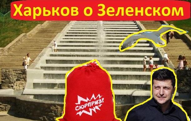 Сколько украинцев доверяет Зеленскому