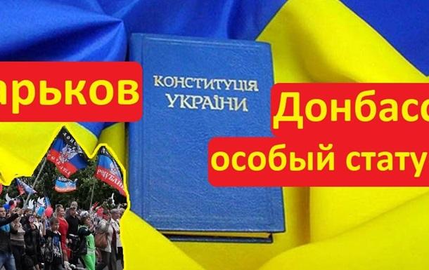 Украинцы сказали нужен ли Донбассу особый статус