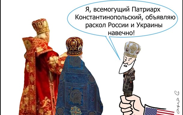 Хвороба Церкви