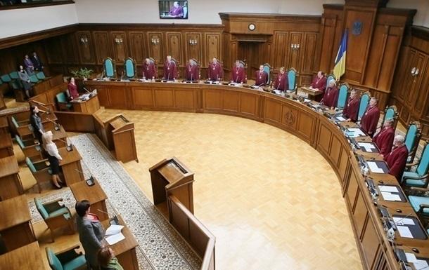 КСУ получил от Рады обращения по семи законопроектам о Конституции