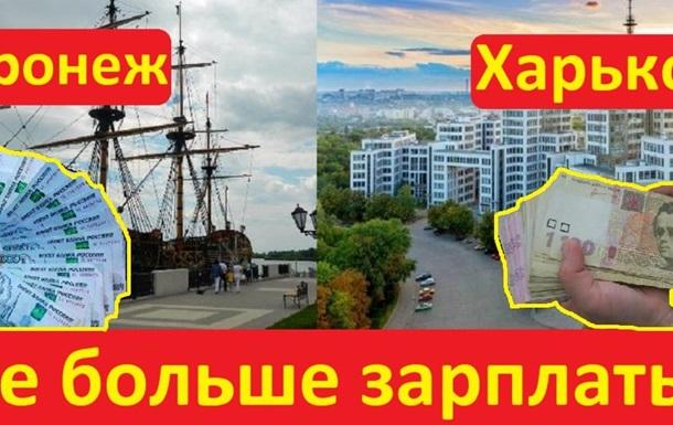 Сравнение зарплат в России и Украине показали на видео