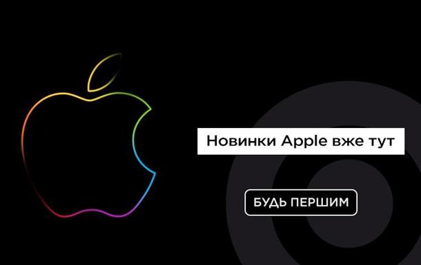 Алло: официальные Apple iPhone 11, 11 Prо, 11 Pro Max ожидаются в Украине в ближайшие несколько недель