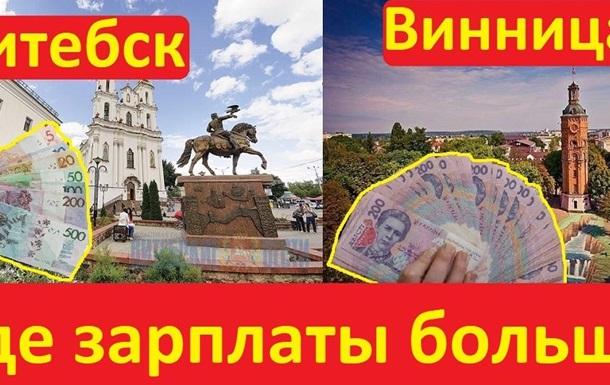 Зарплаты в Беларуси и Украине сравнили в сети. Где больше зарабатывают?