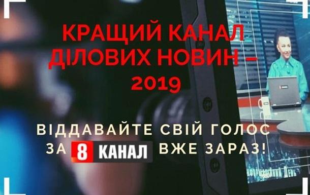 Який канал отримає право стати кращим на українському ТБ?