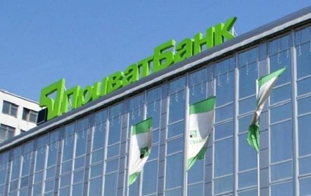 Главу правления и финдиректора ПриватБанка подозревают в растрате