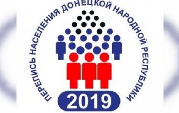 Перепись населения в ДНР