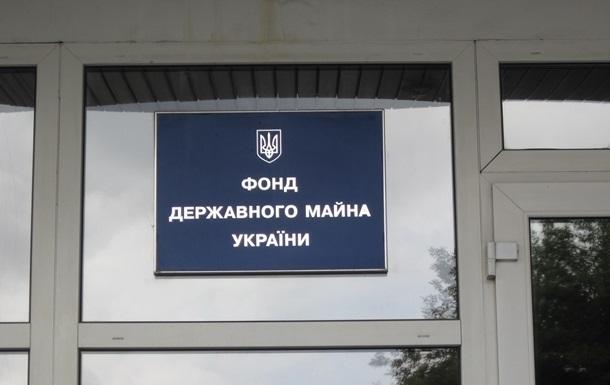 Гончарук планирует сменить руководство Фонда госимущества