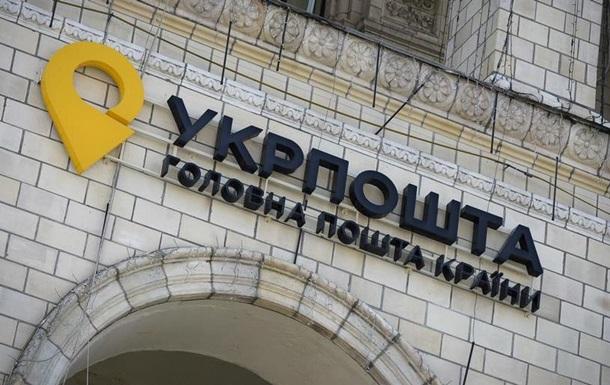 Гендиректор  Укрпошти  пропонує її приватизувати