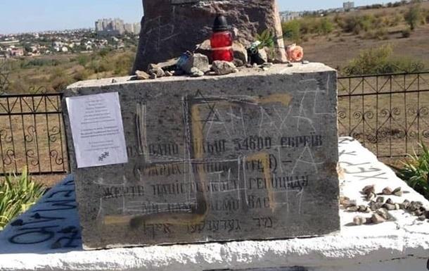 Посол Израиля отреагировал на осквернение памятника жертвам Холокоста