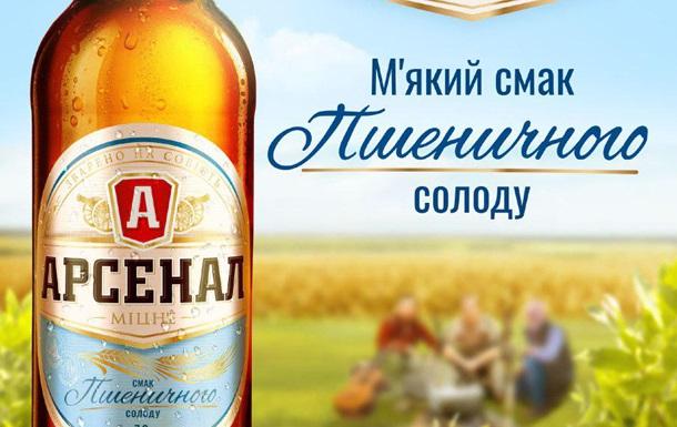 Новый вкус крепкого пива «Арсенал»