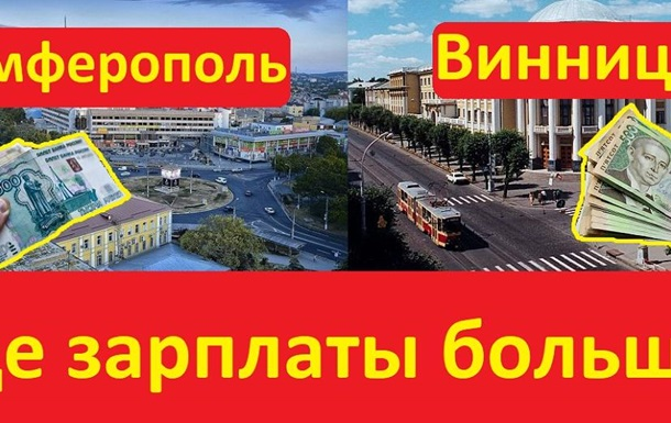Зарплаты в оккупированном Крыму и Украине сравнили в сети