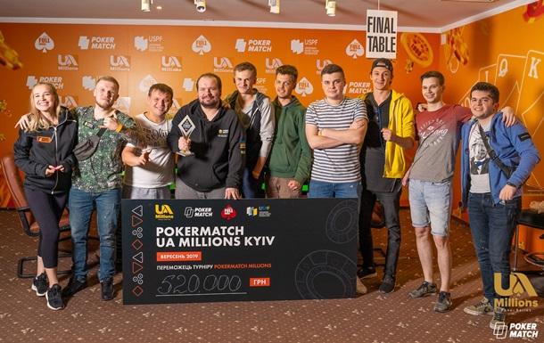 На международной покерной серии в Киеве раздали первые трофеи