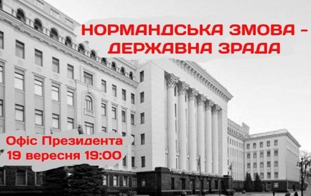 До Зеленського прийшли українці проти капітуляції. Наживо