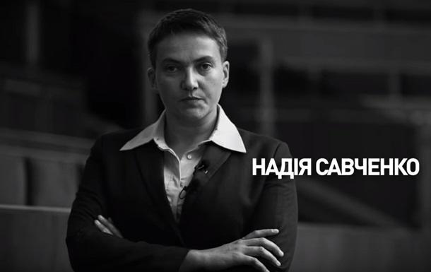 Савченко знайшла нову роботу