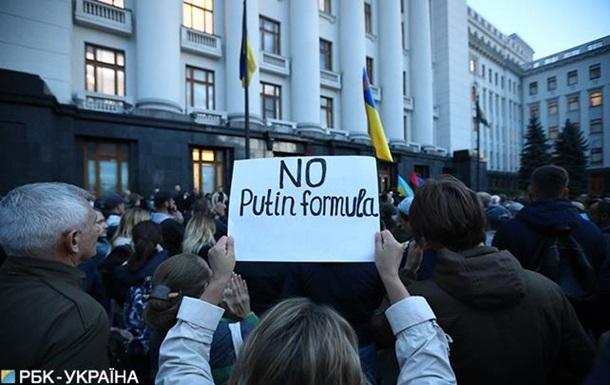 Під офісом Зеленського пройшли протести проти  формули Штайнмаєра