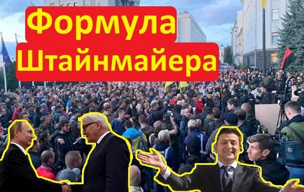 Формула Штайнмайера Реакция украинцев