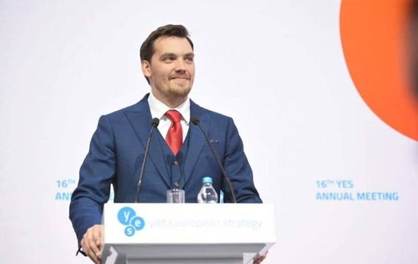 Гончарук поручил главе ФГИ  очистить  фонд от групп влияния