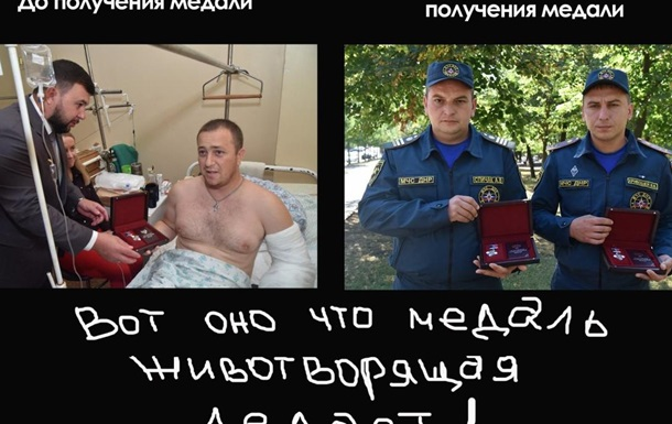 Животворящие медали на службе «ДНР»