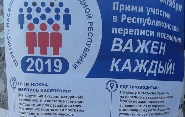 """Вся правда о переписи населения в """"ДНР """""""