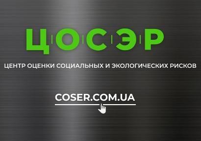 ЦОСЭР: В разных регионах украинцы по-разному воспринимают политическую власть