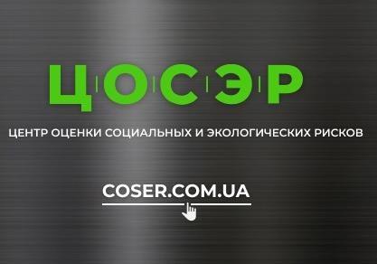 ЦОСЭР: Украине придется создавать новую экономику