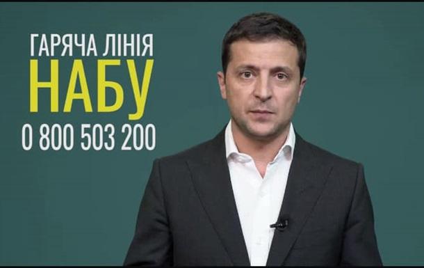 Звоните НАБУ. Флешмоб Зеленского без смысла