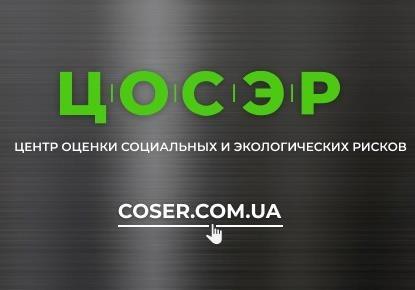 ЦОСЭР: Проект Е40 смертельно опасен для Украины