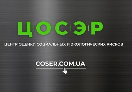 ЦОСЭР: Неправильная эксплуатация убивает земельные ресурсы Украины